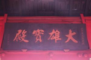 望海大伯公廟 匾 04 1920年  庚申年 大雄宝殿 06