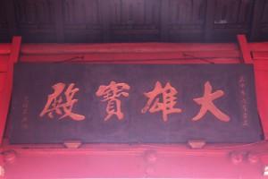 望海大伯公廟 匾 04 1920年  庚申年 大雄宝殿 07