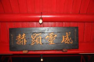 望海大伯公廟 匾 05 1921年 辛酉年 威灵显赫