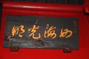 望海大伯公廟 匾 06 1922年 壬戌年 如海光照