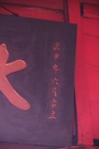 望海大伯公廟 匾 08 大雄寶殿 01