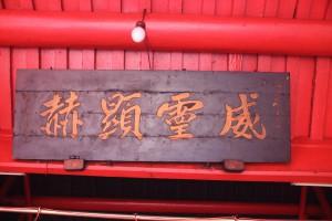 望海大伯公廟 匾 09 威靈顯赫