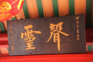 梧槽大伯公廟 匾 07 1924年 民國甲子年 聲靈 02