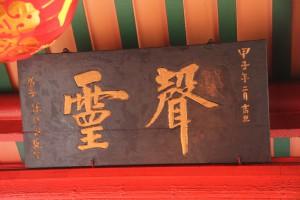 梧槽大伯公廟 匾 07 1924年 民國甲子年 聲靈 03