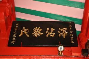 梧槽大伯公廟 匾 09 1937年 丁丑年 澤沾黎民