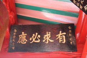 梧槽大伯公廟 匾 11 1945年 乙酉年 有求必應 01