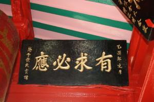 梧槽大伯公廟 匾 11 1945年 乙酉年 有求必應 02