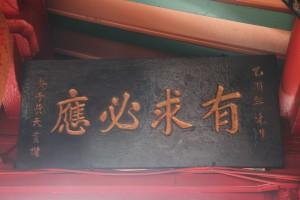 梧槽大伯公廟 匾 11 1945年 乙酉年 有求必應 04