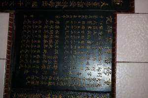 梧槽大伯公廟 石碑 01 1820年 民國九年 重修梧槽大伯公碑記 02