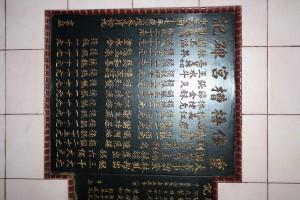 梧槽大伯公廟 石碑 02 1828年 民國十七年 重修梧槽大伯公碑記 02