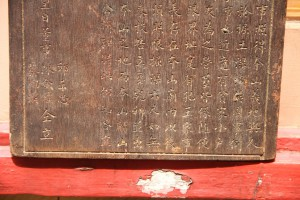 麟山亭 木碑 01 1885年 光緒十一年 麟山塚 01