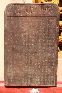 麟山亭 木碑 01 1885年 光緒十一年 麟山塚 02