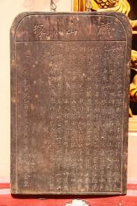 麟山亭 木碑 01 1885年 光緒十一年 麟山塚 03