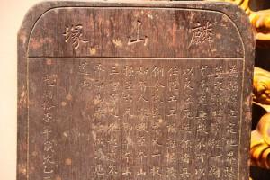 麟山亭 木碑 01 1885年 光緒十一年 麟山塚 04