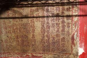 麟山亭 石碑 01 1879年 光緒五年 重建北極宮序 02