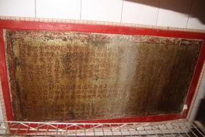 麟山亭 石碑 01 1879年 光緒五年 重建北極宮序 17