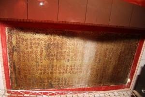 麟山亭 石碑 01 1879年 光緒五年 重建北極宮序 18
