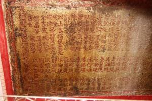 麟山亭 石碑 01 1879年 光緒五年 重建北極宮序 19