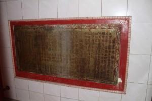 麟山亭 石碑 01 1879年 光緒五年 重建北極宮序 24