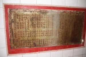 麟山亭 石碑 01 1879年 光緒五年 重建北極宮序 26