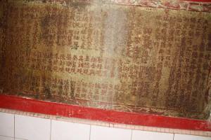 麟山亭 石碑 01 1879年 光緒五年 重建北極宮序 29