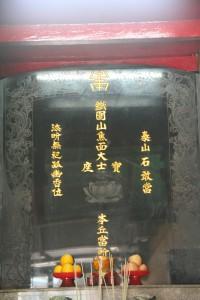 仙祖宫 神台 01 泰山石敢当02