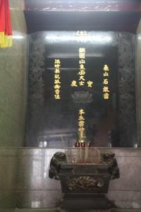仙祖宫 神台 01 泰山石敢当06