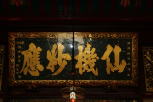 仙祖宮 匾 01 1866年 同治伍年 仙幾秒應 信士弟子吳東日謝