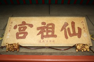 仙祖宮 匾 02 1888年 戊子年 葆光敬書 謝讃讀奉造01