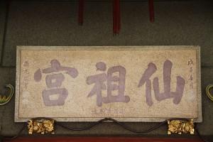 仙祖宮 匾 02 1888年 戊子年 葆光敬書 謝讃讀奉造02