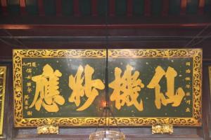 仙祖宮 匾 03 仙機妙應匾01