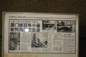 仙祖宮 報章 01 廈門街百年小廟被列爲歷史古跡 01