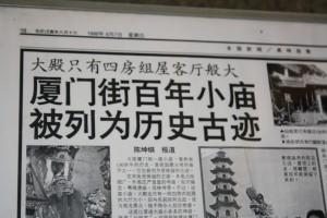 仙祖宮 報章 01 廈門街百年小廟被列爲歷史古跡 02