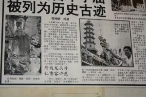 仙祖宮 報章 01 廈門街百年小廟被列爲歷史古跡 03