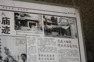 仙祖宮 報章 01 廈門街百年小廟被列爲歷史古跡 05