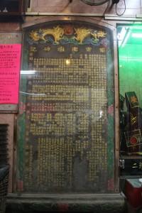 仙祖宮 石碑 01 1868年 同治柒年 紫雲建廟碑記 02