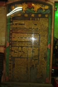 仙祖宮 石碑 01 1868年 同治柒年 紫雲建廟碑記 03