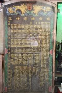 仙祖宮 石碑 01 1868年 同治柒年 紫雲建廟碑記 04