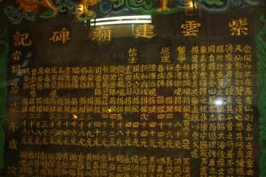 仙祖宮 石碑 01 1868年 同治柒年 紫雲建廟碑記 05