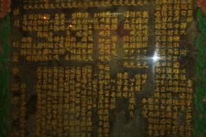 仙祖宮 石碑 01 1868年 同治柒年 紫雲建廟碑記 09