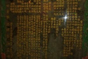 仙祖宮 石碑 01 1868年 同治柒年 紫雲建廟碑記 10