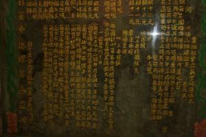 仙祖宮 石碑 01 1868年 同治柒年 紫雲建廟碑記 11