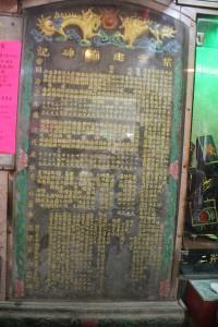 仙祖宮 石碑 01 1868年 同治柒年 紫雲建廟碑記 12