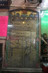 仙祖宮 石碑 01 1868年 同治柒年 紫雲建廟碑記 15