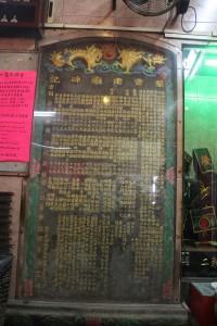 仙祖宮 石碑 01 1868年 同治柒年 紫雲建廟碑記 16
