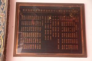 a鳳山寺 銅碑 01 1977年 新加坡南安會館鳳山寺重修基金委員會全體職員表 14