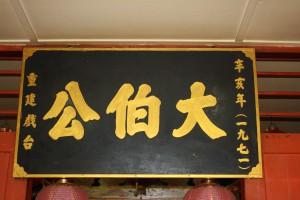 烏敏島佛山亭大伯公廟 匾 03 1971年 辛亥年 重建戲臺03
