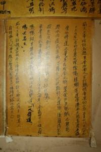伍合廟通兴港 通告 09 第八届名譽主席芳名 01