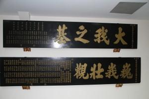 瓊州天后宮 海南會館 匾欄 01 01