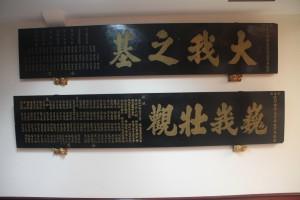 瓊州天后宮 海南會館 匾欄 01 02